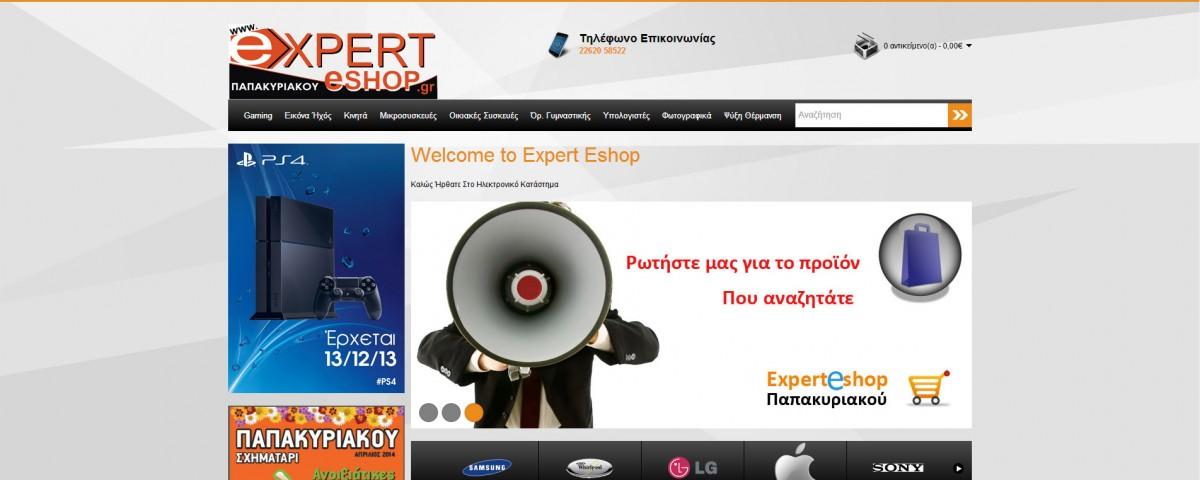 Ηλεκτρονικό Κατάστημα Expert Παπακυριακού