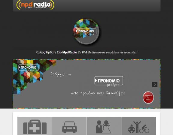 Κατασκευή Ιστοσελίδας mpd radio