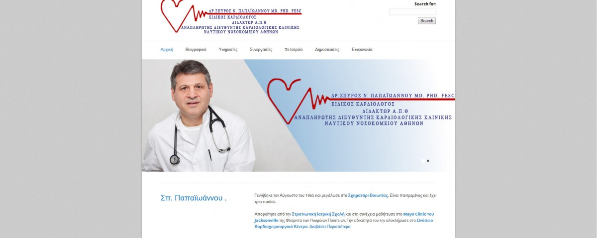 Κατασκευή ιστοσελίδας Σπύρου Παπαιωάννου καρδιολόγος